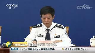 [中国财经报道]公安部:当前我国没有任何民族资产解冻类的项目  CCTV财经