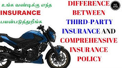Difference Between Third-Party Insurance Policy And Comprehensive Insurance Policy (தமிழில்)
