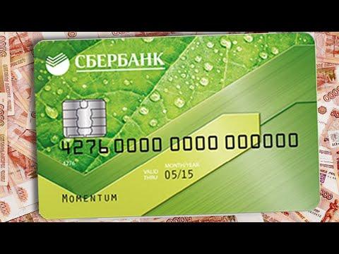 кредитная карта сбербанка отзывы