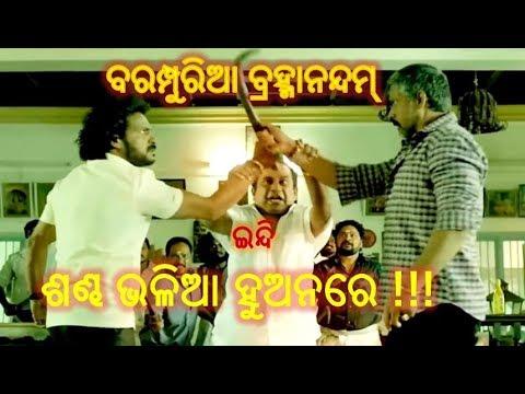 Brahmanandam Comedy in Odia, Telugu Comedy in Odia | Odia Dubbed Video | Khanti Odia Dubbing Video