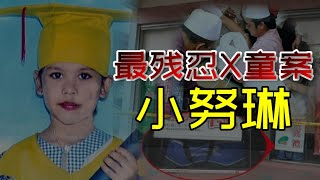 【马来西亚案件】最残忍的小努琳虐童案 失踪的小努琳只有八岁....