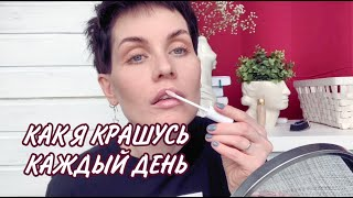 Анна Измайлова Макияж каждый день
