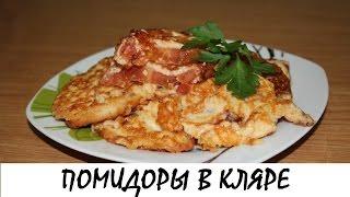 Жареные помидоры в сырном кляре. Простая и вкусная закуска. Кулинария. Рецепты. Понятно о вкусном.