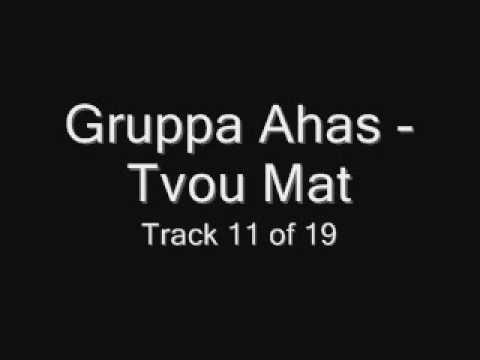 Gruppa Ahas - Tvou Mat (Группа Ахас - Твою мать) Chastushki Частушки