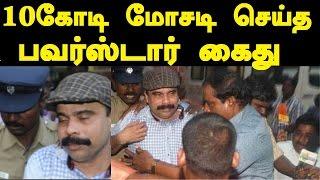 10 க ட ம சட ச ய த பவர ஸ ட ர ஸ ர ந வ சன க த   powerstar srinivasan arrested   tamil cinema news