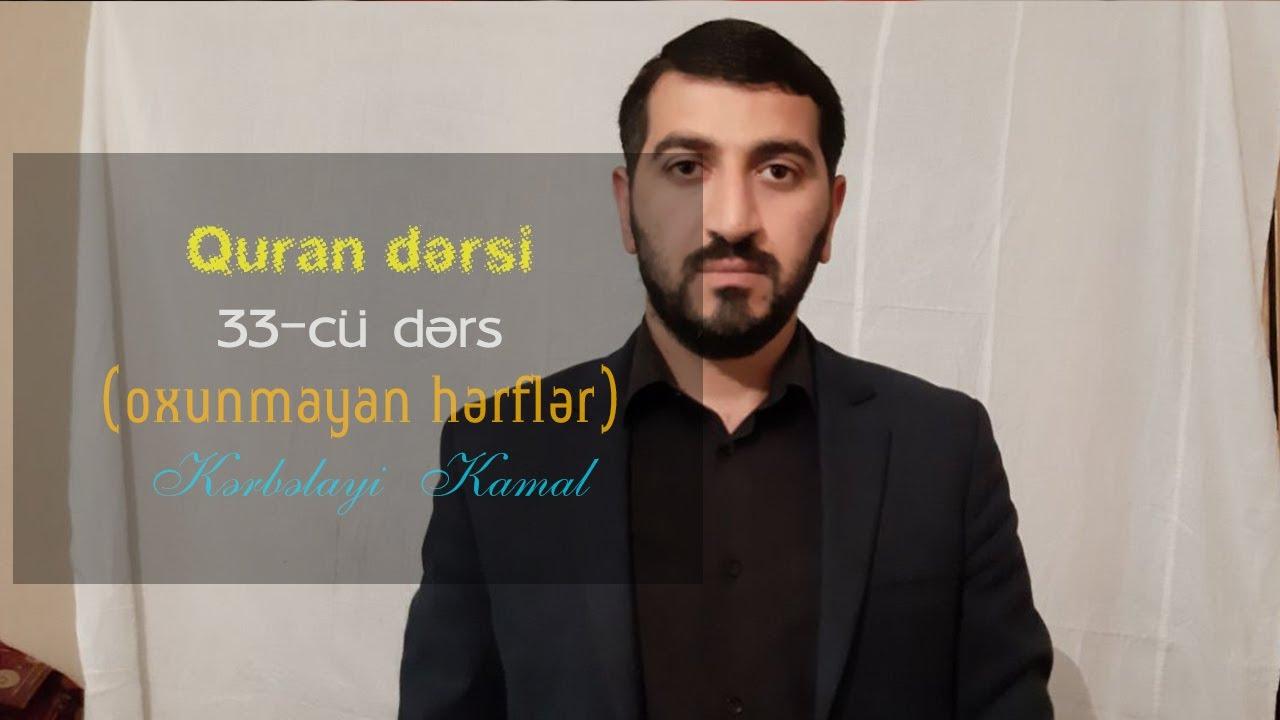 Quran dərsi 33-cü dərs (oxunmayan hərflər)