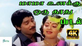 Mama Unakku Oru || மாமா உனக்கு ஒரு தூது ||S. P. Balasubrahmanyam, S. Janaki Love Duet H D Song