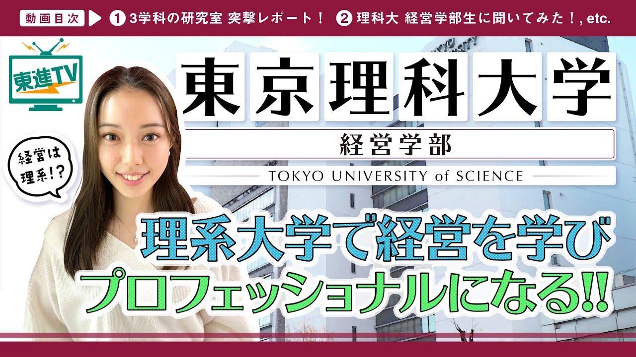 東京理科大学 経営学部