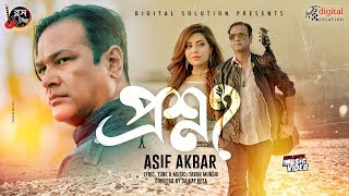 Proshno Asif Mp3 Song Download