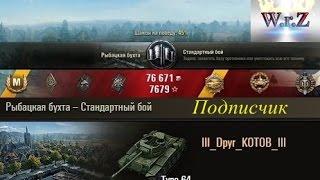 Type 64  10 фрагов на бодрой лт 6 уровня  Рыбацкая бухта  World of Tanks 0.9.15