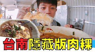隱藏版美食不吃不行啦!台南大灣肉粿 |Maysun 食記 VLOG