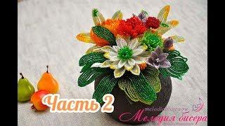 ХРИЗАНТЕМЫ из БИСЕРА, урок 2/3 - Цветки. Осенние цветы из бисера - часть 2/4