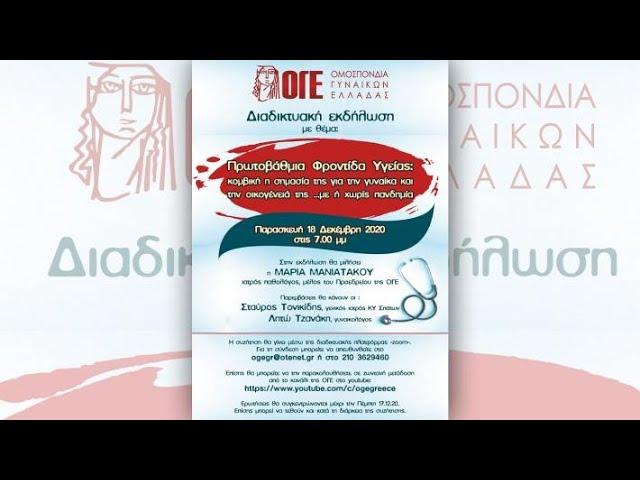 Διαδικτυακή εκδήλωση για την Πρωτοβάθμια Φροντίδα Υγείας στις 18 Δεκέμβρη 2020