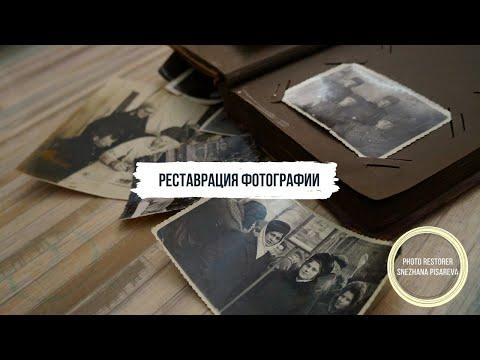 Как сделать реставрацию старой фотографии