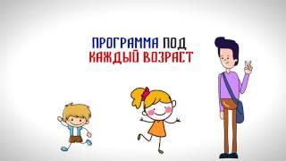 видео Центр изучения иностранных языков
