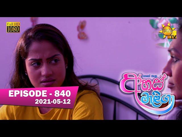 Ahas Maliga | Episode 840 | 2021-05-12