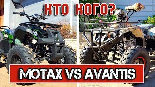 Avantis VS Motax БАТТЛ! Кто быстрее? Квадроцикл Grizlik7 или Patriot?