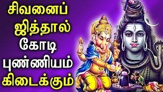 லிங்காஷ்டகம் தமிழில்   Sivan Bhakthi Padal   Arunachala Siva Sivane   Best Tamil Devotional Songs