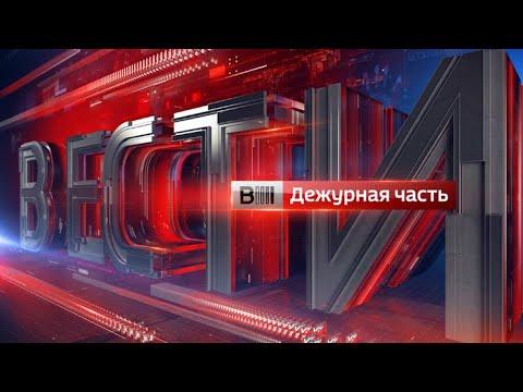 Смотреть Вести. Дежурная часть от 16.09.19 онлайн