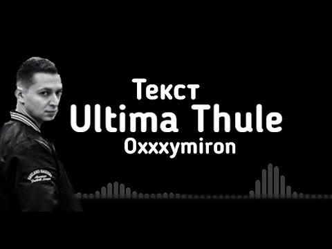 Ultima Thule - Oxxxymiron (lyrics/текст)