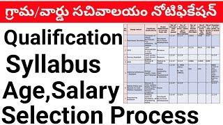 grama sachivalayam notification qualification age syllabus salary selection proess
