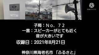 神奈川県海老名市 「ふるさと」