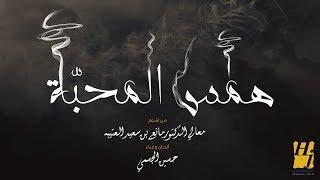 حسين الجسمي - همس المحبة (حصرياً) | 2019