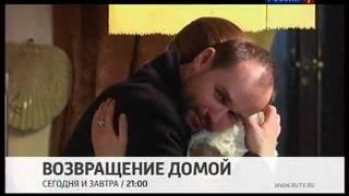 """фильм """"Возвращение домой"""" (реклама)"""