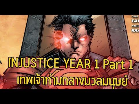 เมื่อSupermanฆ่าJoker!! Injustice Year 1 Part 1 - Comic World Daily