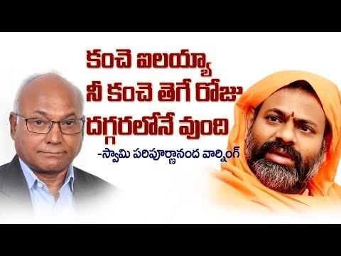 Paripoornananda Swami Warning To Kancha Ilaiah | Powerful Reply on ilaiah caste controversy | BT |