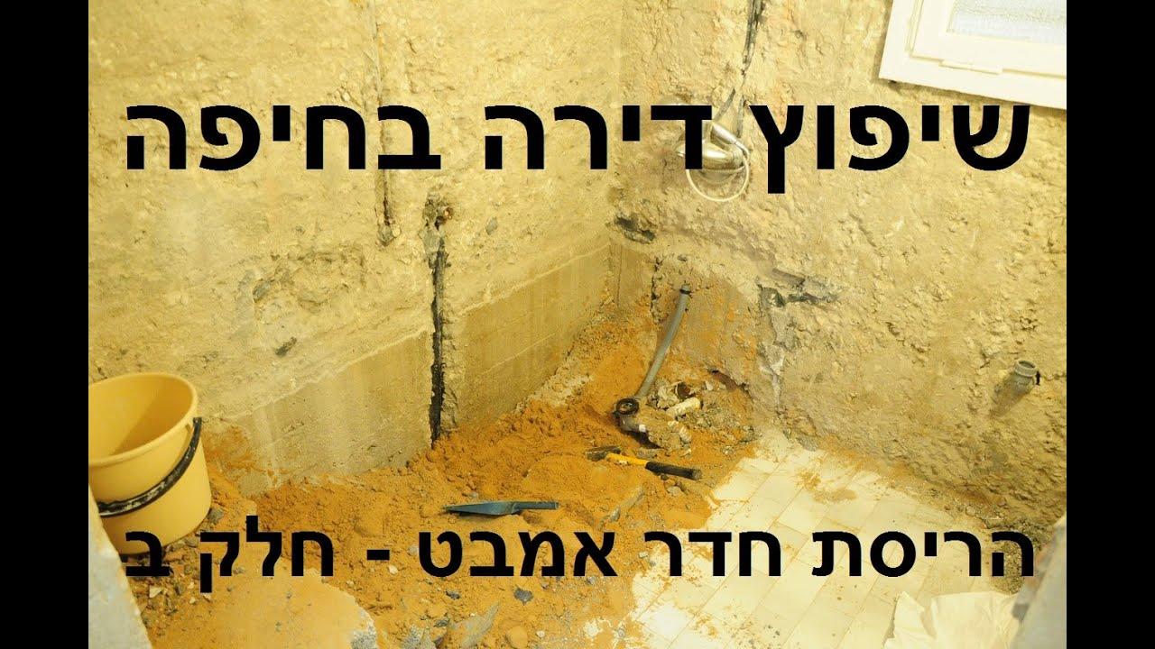שיפוץ דירה בחיפה - הריסת חדר אמבט - חלק ב