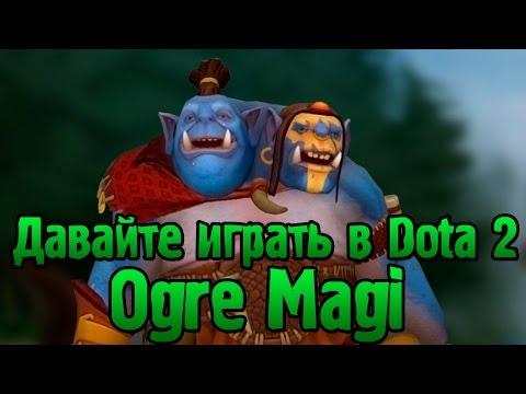 видео: Давайте играть в dota 2 - ogre magi