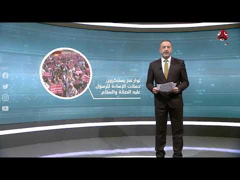 موجز الاخبار | 30 - 10 - 2020 | تقديم هشام جابر | يمن شباب