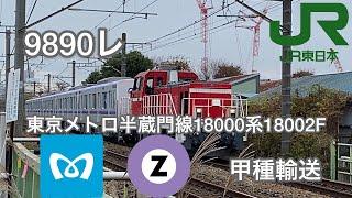 9890レDD200-7牽引東京メトロ半蔵門線18000系18002F5B甲種輸送  Series18000 Tokyo metro Hanzomon Line.
