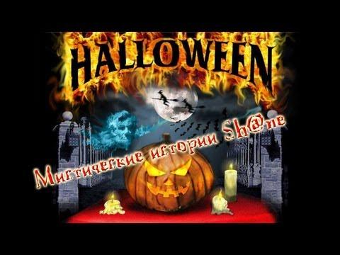 Мистические истории с Sh@ne [Halloween. Хэллоуин]