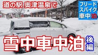 【フリードスパイク車中泊】道の駅奥津温泉で雪中車中泊 後編