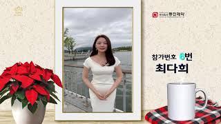 2021미스코리아 대전·세종·충청선발대회 참가번호 6번…
