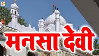 मनसा देवी ॥ Mansa Devi || Haridwar Yatra || Tauwood