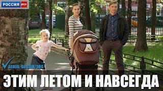 Сериал Этим летом и навсегда (2019) 1-4 серии фильм мелодрама на канале Россия - анонс