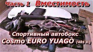 ПашАсУралмашА:- Может, пригодится. Автобокс Cosmo EURO YUAGO 485 л  Часть 1 Вместимость