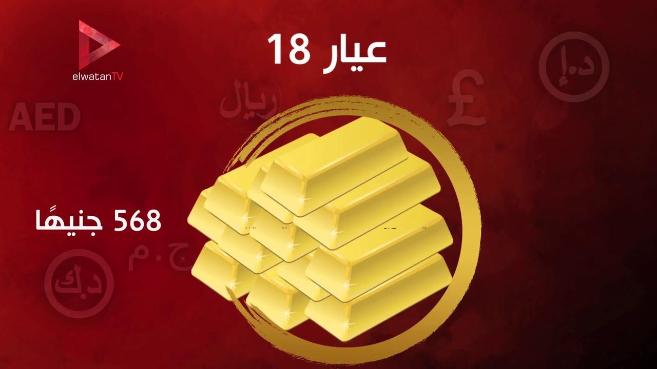 الوطن المصرية:الذهب يرتفع 3 جنيهات واستقرار سعر الدولار اليوم