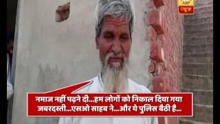Amroha: Muslims accuse RSS leader of putting hurdles during 'Namaz'