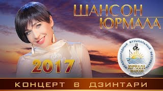 фЕСТИВАЛЬ ЮРМАЛА ШАНСОН 2017