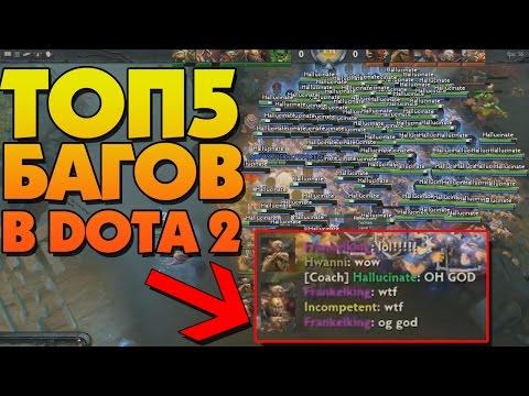 видео: ТОП 5 БАГОВ В dota 2