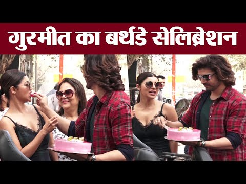 Gurmeet Choudhary enjoys his Birthday with Debina Bonnerjee & Family; Watch Video | Boldsky