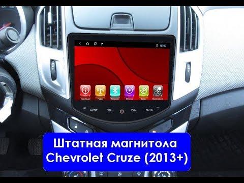 Штатная магнитола Chevrolet Cruze (2013+) Android CF-3175