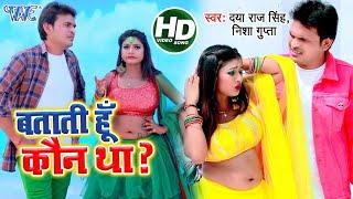 बताती हूँ कौन था? //#Video_Song_2020 #Daya Raj Singh, Nisha Gupta I Viral Song- Kaun Tha ?