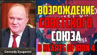 ВОЗРОЖДЕНИЕ СССР В СОВРЕМЕННОСТИ В HEARTS OF IRON 4 С IRONMAN