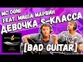 MC Doni Feat Миша Марвин Девочка S класса Guitar Cover By Bad Holiday mp3