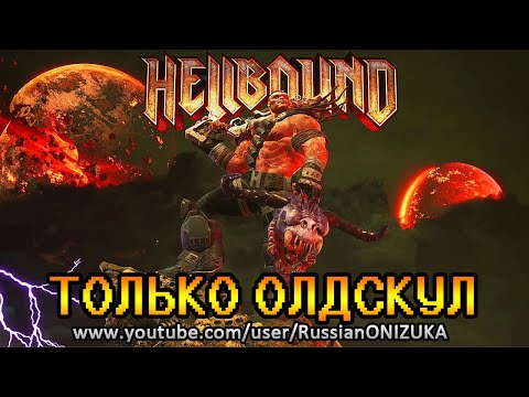 Hellbound - МЯСНОЙ